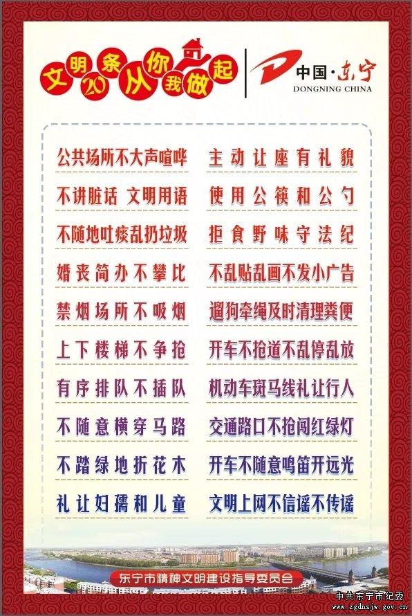 【文明公约】东宁市文明20条正式发布